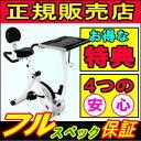 【全部品対象保証】デスクトップバイク TKS51HM001 ...
