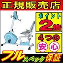 【フルスペック保証】エアロバイク DK-8.5R 手こぎ付 ...