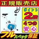 【フルスペック保証】エアロバイク DK-8310 アップライ...