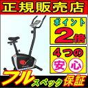 【フルスペック保証】エアロバイク DK-8507 アップライ...