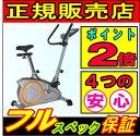 【フルスペック保証】エアロバイク DK-8601P アップラ...