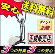 【全部品対象保証】SE155-30 エリプティカルクロストレーナー ダイヤコジャパン DYACO ポイント2倍 02P01Oct16