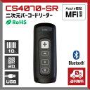 【送料無料】二次元バーコードリーダー CS4070-SR (Bluetooth・メモリ内蔵) データコレクタ 無線 / ウェルコムデザイン