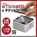 eチケットリーダー eTicketS 小型二次元バーコードリ...