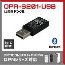 OPN専用USBドングル(OPN-2002, OPN-3102, OPN-3200, OPN-4200, OPH-5000専用)Bluetooth HID対応, USB接続, オプトエレクトロニクス / ウェルコムデザイン