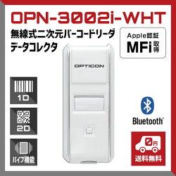 超小型二次元バーコードリーダーOPN-3002i-WHTデータコレクタ[Bluetooth搭載/MFiライセンス認証]