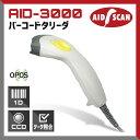【送料無料】スレンダーロングレンジCCDスキャナー AID-3000 バーコードリーダー / ウェルコムデザイン【あす楽対応】