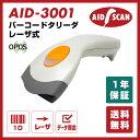 【送料無料】スレンダーレーザスキャナー AID-3001シリーズ(バーコードリーダー、バーコードスキャナー)USB接続 / ウェルコムデザイ..