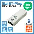 【送料無料】抗菌仕様モバイルバーコードリーダー バイブレータ搭載 Bluetooth SPP&HID / ウェルコムデザイン【0824楽天カード分割】