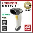 【送料無料】LS2208 バーコードリーダー(レーザ・ガンスタイル)バーコードスキャナー / ウェルコムデザイン
