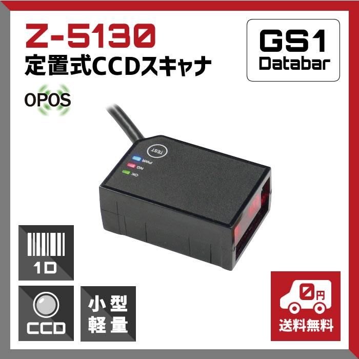 親指サイズの定置式CCDバーコードリーダー Z-5130 GS1-128/GS1 DataBar 編集機能搭載/ ウェルコムデザイン