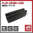 磁気カードリーダー, ブラック, USB接続, JIS1 JIS2両面読取対応, MJR-350B-USB ウェルコムデザイン