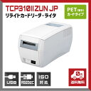 【送料無料】リライトカードリーダ・ライタ, PET(薄手)カードタイプ用, ISO準拠(3トラック), TCP310IIZUN-JP / ウェルコムデザイン