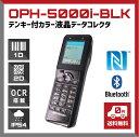 【送料無料】テンキー付カラー液晶データコレクタ OPH-5000i-BLK ハンディターミナル, OCR標準搭載, NFCタグ搭載, 無線LAN, Bluetooth, TFT液晶ディスプレイ, バイブレーション, IP54 / ウェルコムデザイン
