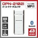 【送料無料】超小型 バーコード データコレクター OPN-2102i-WHT, Bluetooth, MFiライセンス, レーザスキャナー, 液晶読み取り, 無線, 軽量, GS1 DataBar / ウェルコムデザイン