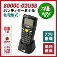 【送料無料】バーコードハンディターミナル MODEL 8000(クレードルセット:本体[CCDモデル・乾電池式]+USB接続通信クレードル)8000C-02USB ウェルコムデザイン【0601楽天カード分割】