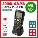 【送料無料】バーコードハンディターミナル MODEL 8000シリーズ 乾電池式 レーザ本体+USB接続通信クレードル / 8000L-02USB ウェルコムデザイン