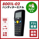 【送料無料】バーコードハンディターミナル MODEL 8001シリーズ 充電式レーザ本体のみ【レーザ】/ ウェルコムデザイン