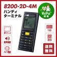 【送料無料】二次元ハンディターミナル MODEL 8200シリーズ 4MB ウェルコムデザイン【0601楽天カード分割】