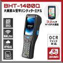 【送料無料】【1年保証】バーコードハンディターミナル BHT-1400Qシリーズ OCRフォント 二次元コード QRコード BHT-1461QWB-CE-O 無線LAN Bluetooth / ウェルコムデザイン
