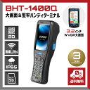 【送料無料】【3年保証】バーコードハンディターミナル BHT-1400Qシリーズ 二次元コード QRコード BHT-1461QWB-CE 無線LAN Bluetooth / ウェルコムデザイン