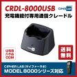 8000シリーズ ハンディターミナル通信クレードル(USBバーチャルCOM接続)ウェルコムデザイン【0601楽天カード分割】