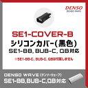 SE1-COVER-B シリコンカバー(黒色) SE1-BB, SE1-QB兼用 DENSO WAVE(デンソーウェーブ) / ウェルコムデザイン