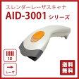【送料無料】スレンダーレーザスキャナー AID-3001シリーズ(バーコードリーダー、バーコードスキャナー)USB接続 / ウェルコムデザイン【あす楽対応】【0601楽天カード分割】