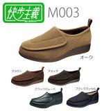 【アサヒシューズ(アサヒコーポレーション)】快歩主義M003 紳士用【定番在庫】即日・翌日配送可(※色による)【激安】介護用靴/リハビリシューズ/シニア用/履きやすい/つまずきにく