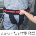 【特殊衣料】リハビリ介助用ベルトたすけ帯R型 / 0971【定番在庫】即日・翌日配送可【介護用品】福
