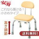 【安寿アロン化成】背付シャワーベンチMini S(背付タイプ) / 536-201【定番在庫】即