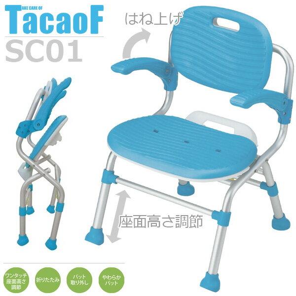 幸和製作所シャワーチェアテイコブSC01(折り畳み・肘掛付・背付き)定番在庫即日・翌日配送可介護用品