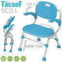 【幸和製作所】シャワーチェア テイコブSC01(折り畳み・肘掛付・背付き)【定番在庫