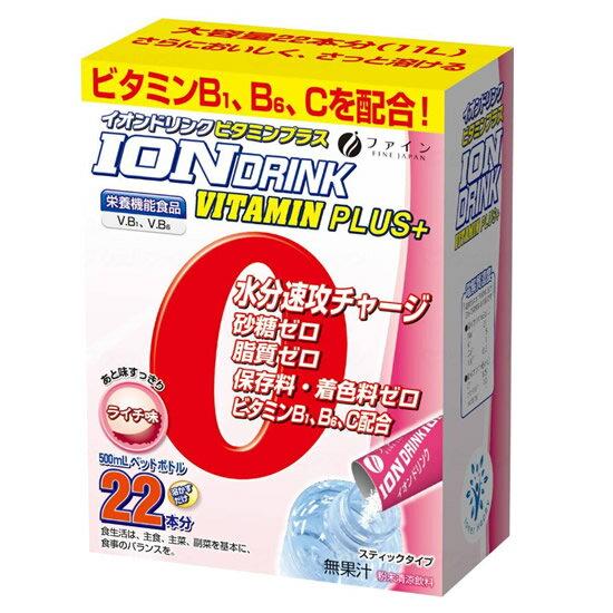 ファイン イオンドリンク ビタミンプラス 22包 ライチ味 粉末 スティックタイプ 水分補給 栄養補助 健康補助食品 熱中症対策 脱水症状対策