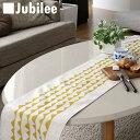 テーブルランナー 北欧 マスタードリップル Jubilee 英国デザイン 183×30 ハンドメイド 麻 リネン 撥水 新生活 新居 引越し祝い 新築 子供
