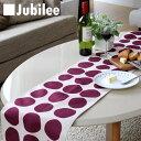 テーブルランナー 北欧 ストーンドット Jubilee 英国デザイン 183×30 ハンドメイド 麻 リネン 撥水 新生活 新居 引越し祝い 新築 子供