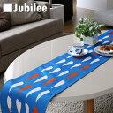 テーブルランナー 北欧 ブルーシーフィッシュ Jubilee 英国デザイン 183×30 ハンドメイド 麻 リネン 撥水 新生活 新居 引越し祝い 新築 子供