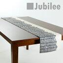 テーブルランナー 北欧 ラックホワイトウェーブ Jubilee LAMOPPE × Jubilee コラボデザイン 英国デザイン 183×30 ハンドメイド 麻...