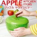 アップル サラダスピナー [グリーン|レッド]【現代百貨】K333 AppleSladSpinner キッチンツール