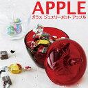 ガラス ジュエリーポット アップル [クリア|レッド][クリア完売]【現代百貨】K849 GlassJewelryPotApple 小物入れ