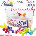 Sunny Rainbow ランドリーピンチ30PCS【現代百貨】K801RA 虹色カラフルな洗濯バサミランドリータイムを楽しく!