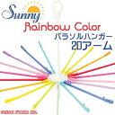 Sunny Rainbow パラソルハンガー20アーム [ラッピング不可]【現代百貨】K802RA 虹色カラフルな汎用ハンガーランドリータイムを楽しく!