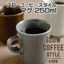 RoomClip商品情報 - スローコーヒースタイル マグ250ml[全4色] マグカップ  SlowCoffeeStyle MUG キッチンコップ(t) [ラッピング不可]【キントー KINTO】【西海岸 インダストリアル】(z)