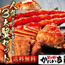 人気3大蟹 DAI3 セット ズワイガニ姿 (約570g) 特大毛ガニ (約450g) 特大タラバガニ (5L肩 約900g) ズワイ蟹 かに カニ 毛がに たらば 蟹市場 かにいち 贈り物 お中元 ギフト