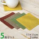 布コースターリバーシブル( 5枚セット) 黄×黄緑 草茶×茶 11×11cm 【メール便OK】