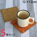 布コースターリバーシブル 5枚セット 約120ミリ角 草茶・赤茶