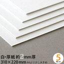【メール便送料無料】白 厚紙 310×220mm 約2mm厚 5枚 セット 26号(1.92mm厚)