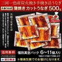 【国産 手焼き 炭火焼】【訳あり】うなぎ蒲焼きカット500g...