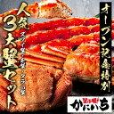 人気3大蟹 セット DAI3 ズワイガニ姿 (約570g) 特大毛ガニ (約450g) 特大タラバガニ (5L肩 900g) ズワイ蟹 かに カニ 毛がに たらば 蟹市場 かにいち お中元 ギフト