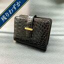 クロコダイル 革 短財布<革製品>[クロコダイル革 財布 ミニ財布 カード収納 小銭入れ 高級感 ギフト]